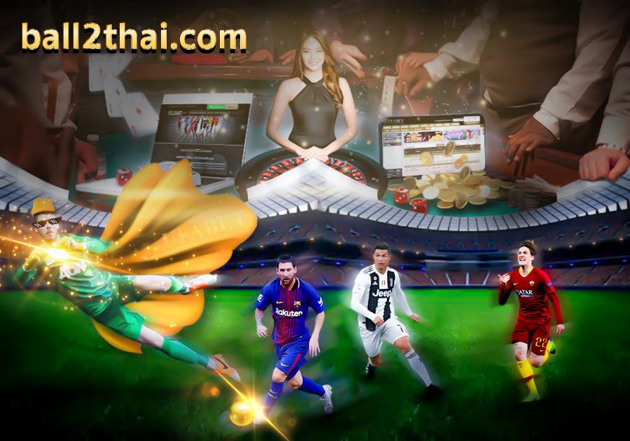 วิธีแทงบอล เว็บแทงบอลไทย