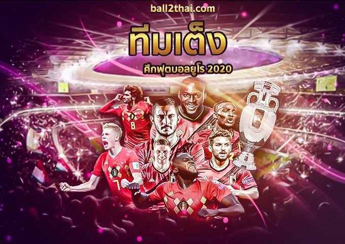 วิเคราะห์ทีมเต็งแชมป์ยูโร ในศึกฟุตบอล ยูโร2020 (EURO)เบลเยียม