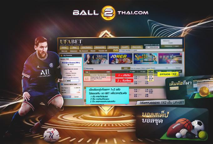 ทีเด็ดแทงบอล1x2  ทีเด็ดแทงบอล1x2 กับบอลออนไลน์ง่ายๆทำกำไรร